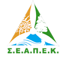 Σύνδεσμος Εταιρειών Ανανεώσιμων Πηγών Ενέργειας Κύπρου – ΣΕΑΠEK