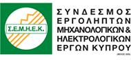Σύνδεσμος Εργοληπτών Μηχανολογικών και Ηλεκτρολογικών Έργων Κύπρου – ΣΕΜΗΕΚ