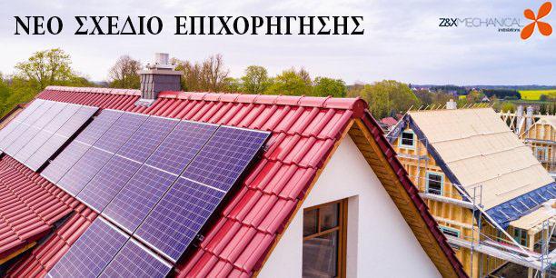 photovoltaics cyprus